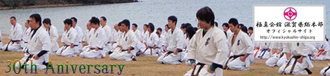 極真会館滋賀県総本部 ブログ